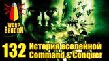 История вселенной Command &amp Conquer