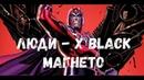 Люди Икс Черные - Магнето 1