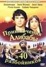Приключения Али Бабы и сорока разбойников КиноПоиск