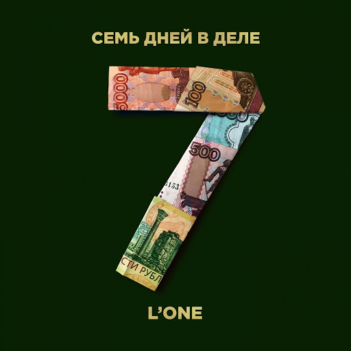 L'ONE альбом 7 дней в деле