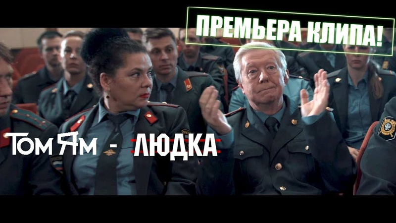 ТОМ ЯМ - ЛЮДКА (Official Music Video)