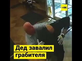 Дед остановил грабителя