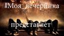 Моя_вечеринка 5.1 ГРЯЗНЫЕ ТАНЦЫ