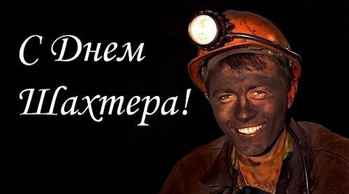 Картинки с Днем шахтера 2019: открытки, стихи, гифы, поздравления