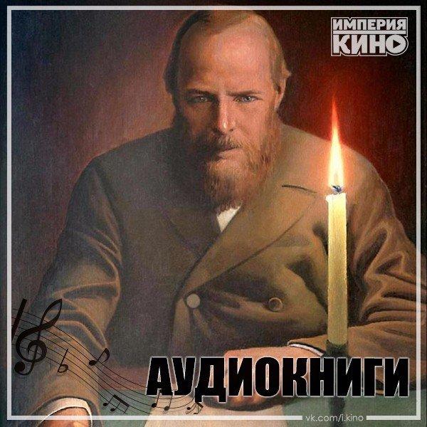 Подборка великолепных аудиокниг Федора Михайловича Достоевского.