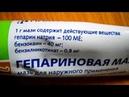 Гепариновая Мазь для ОМОЛОЖЕНИЯ ЛИЦА на 10 15 лет уже после Нескольких Процедур Скажи НЕТ МОРЩИНАМ