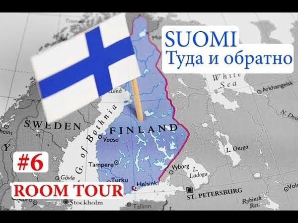 Room tour | Finland house | Как живут гос. служащие в Финляндии?
