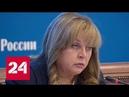 Памфилова предложила признать выборы в Приморье недействительными - Россия 24