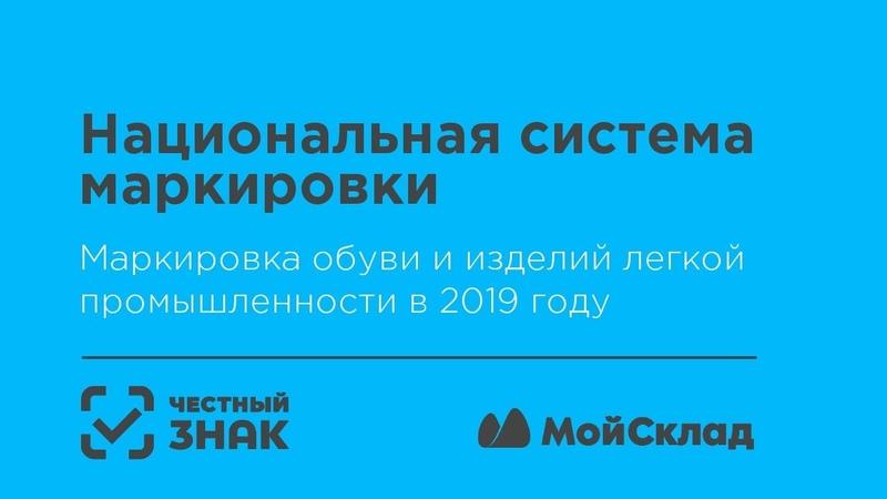 Маркировка обуви и одежды в 2019 году Национальная система маркировки