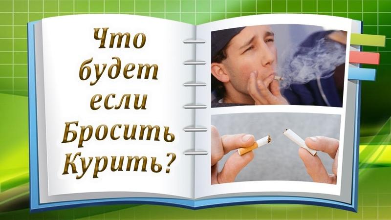 Что будет если бросить курить?! Это надо видеть!