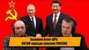 Китай опаснее России | Путин и СССР | Бывший Агент ЦРУ у Джо Рогана