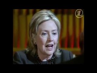 Из интервью Хилари Клинтон Владимиру Познеру