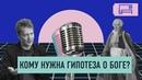 Астрофизик Сергей Попов оживляет великого астронома де Лапласа