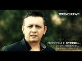 EDIK SALONIKSKI - Любовь не купишь (ПРЕМЬЕРА 2017)