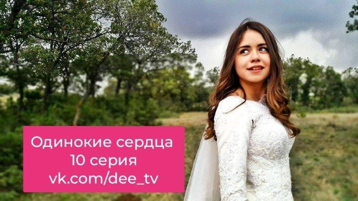 Одинокие сердца 10 серия с русскими субтитрами Yetim gönüller 10 bolum 720 HD