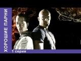 Хорошие парни (Серия: 1 из 8) (2008)