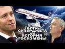 Сталин против Путина: чьи в небе крылья? / ЗАУГЛОМ.