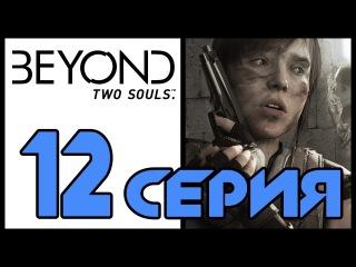 За гранью: Две души / Beyond: Two souls - Прохождение игры [#12] 18+