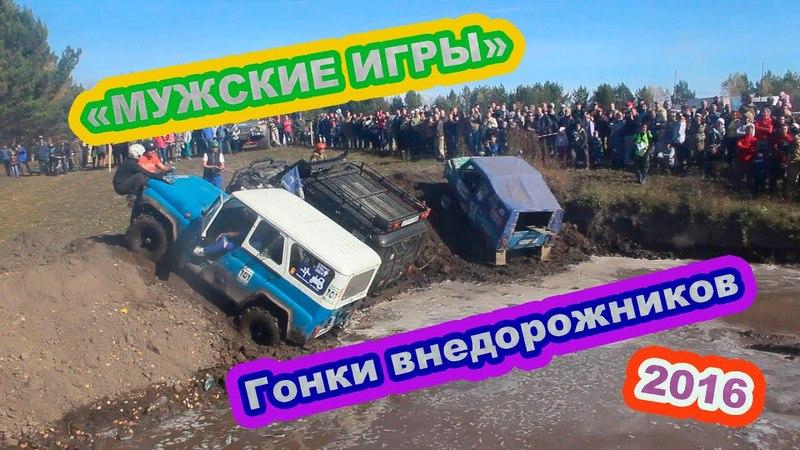 ГОНКИ ВНЕДОРОЖНИКОВ В КАЗАЧИНСКОМ РАЙОНЕ МУЖСКИЕ ИГРЫ 2016