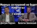 Марунич Землянский. Нафтогаз против Газпрома. Мирных соглашений не будет.