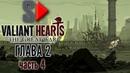 Valiant Hearts The Great War Глава 2 часть 4 Ипр