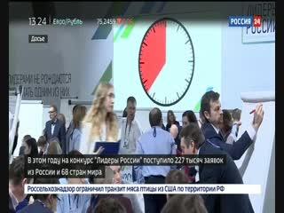 «Россия 24»: На Конкурсе «Лидеры России» впервые прошел тест по русскому языку