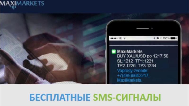 Торговые SMS-сигналы форекс с эффективностью более 80% от профессионалов. Бонусные программы