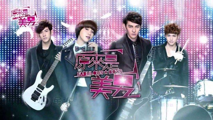 Озвучка Прекрасные парни Изумительные парни Ты прекрасен тайваньская версия 13