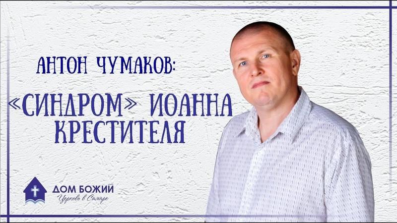 Синдром Иоанна Крестителя Антон Чумаков