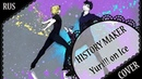 【YURI ON ICE RUS COVER】History Maker (FULL) 歌ってみた【蓮】