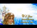 Поздравляем крестницу с днем рождения От души
