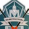 Хоккейный клуб на траве Метрострой СПБ
