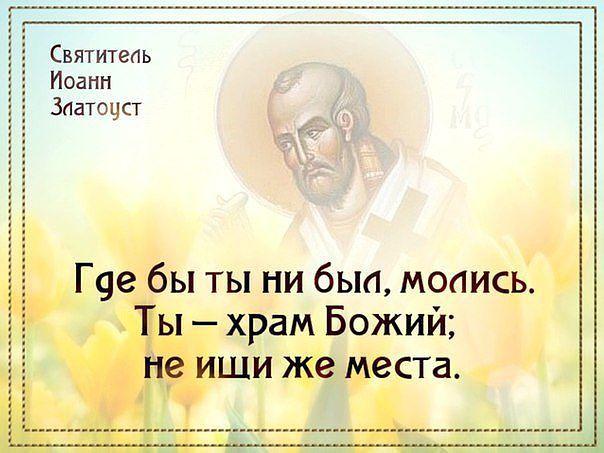 Иоанн златоустый о молитве