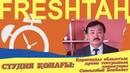 FreshTan. Студия қонағы. Қарағанды облыстық драма театрының директоры Сансызбай Бекболат. 25.09.18