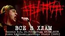 5diez — все в хлам (live@zoccolo, SPB, 23.02.2019) alternative