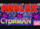 Воскресный СтримAN ► Roblox Обнова в петах ИГРАЕМ В РАЗНЫЕ ИГРЫ