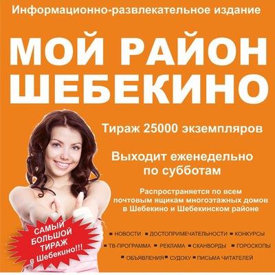 Ирина Шебекино, 16 мая , Белгород, id189889307
