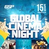 15 Декабря - Global Cinema Night