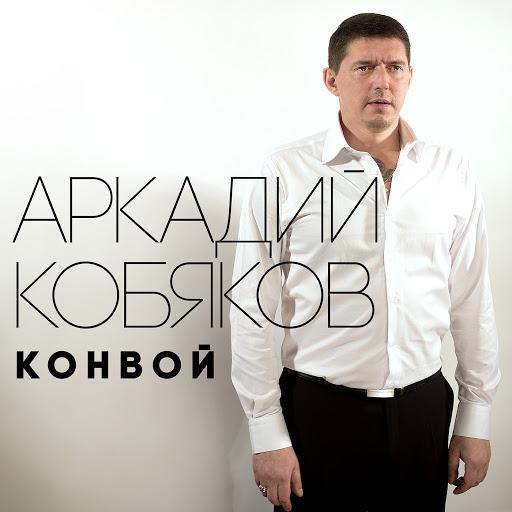 Аркадий Кобяков альбом Конвой