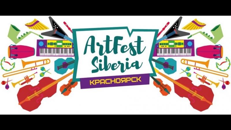 Полина Запольская рассказала о конкурсе-фестивале эстрадного вокала ARTFEST SIBERIA