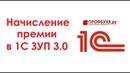 Начисление премии в 1С ЗУП 3.0 - Самоучитель 1С ЗУП 8.3