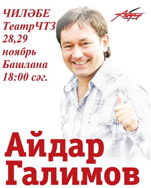 Билет на концерт айдара галимова сайт детский драматический театр на неве официальный сайт афиша