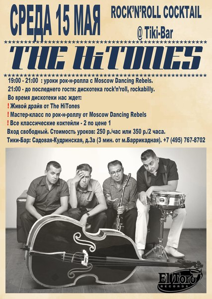 15.05 Rock'n'roll & rockabilly party! Tiki-Bar!