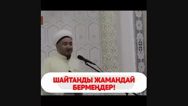 Шайтанды жамандай бермеңдер Ұстаз Қалижан Заңқоев
