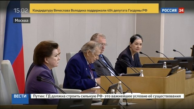 Новости на «Россия 24» • Дума - место для дискуссий: Володин избран спикером