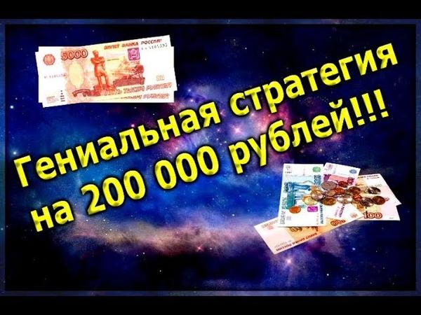Гениальная стратегия на 200 000 рублей Aunite Group