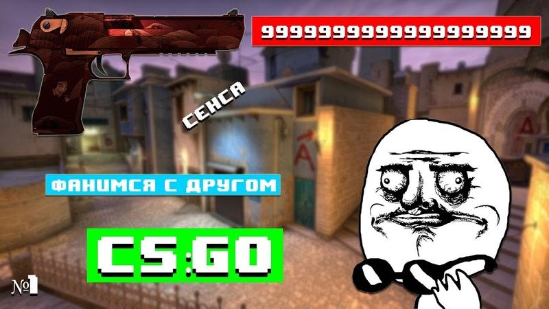 Играем в CS:GO || Сенса 999999999999