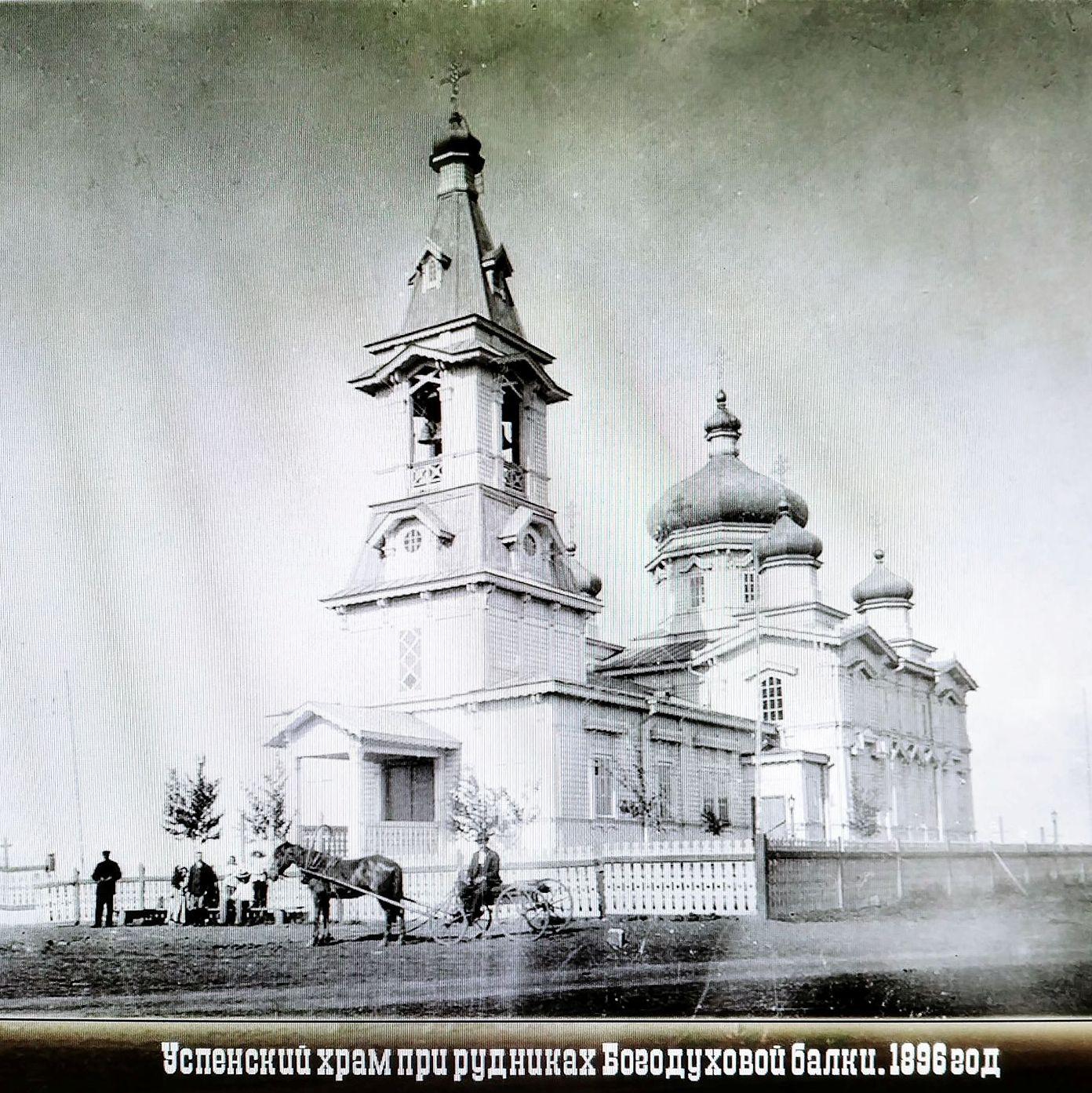 Свято-Успенский храм Донецка на момент открытия в 1896 году, и в современном облике