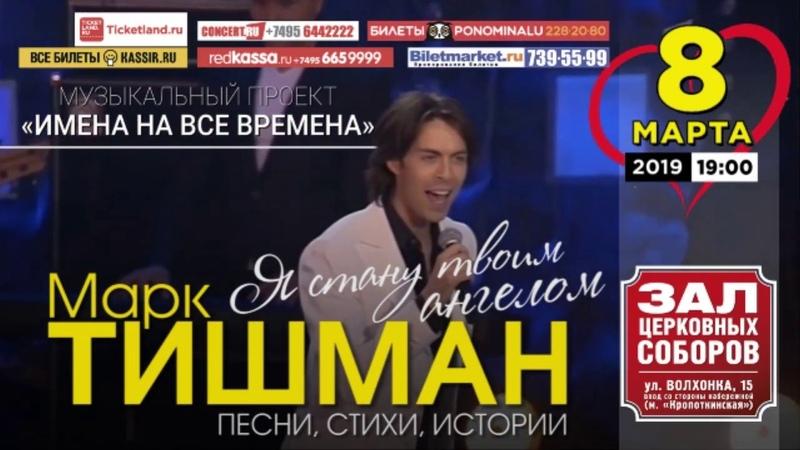 Марк Тишман, Сольный концерт «Я стану твоим ангелом», 8 марта 2019