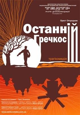 Репертуар Рівненського облмуздрамтеатру на травень-червень 2013